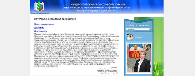 Профсоюз Пятигорск